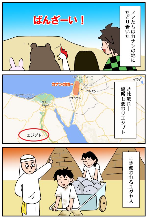 マンガ「ユダヤ教・キリスト教・イスラム教徒は」04