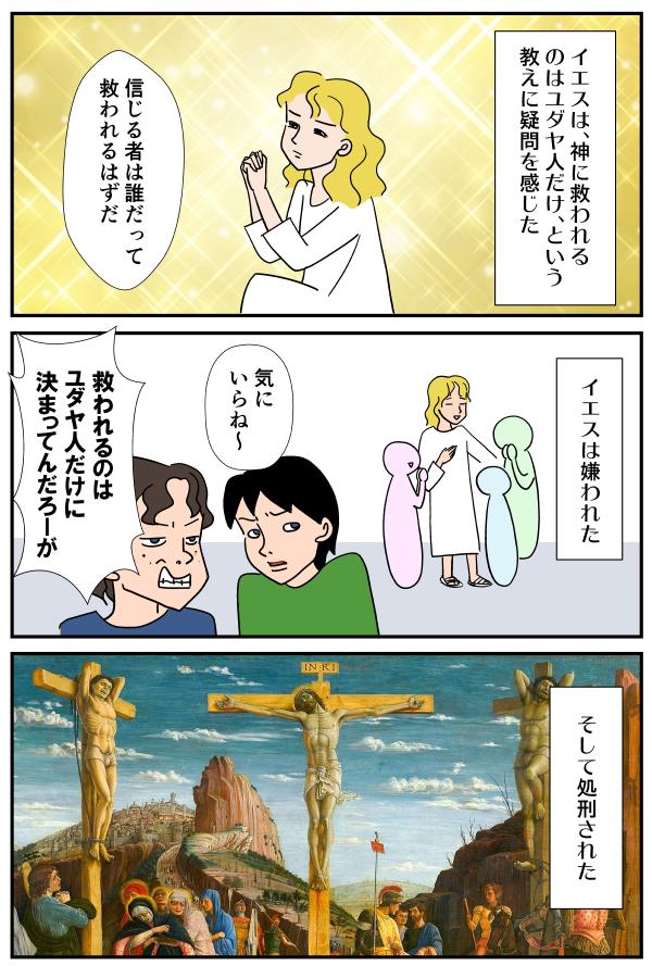 漫画「ユダヤ教・キリスト教・イスラム教とは」09