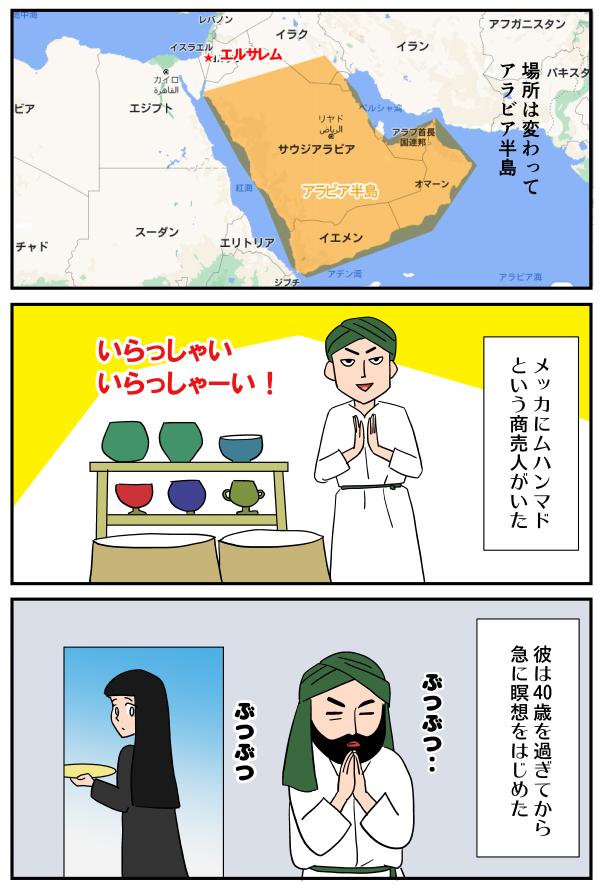 漫画「ユダヤ教・キリスト教・イスラム教とは」11