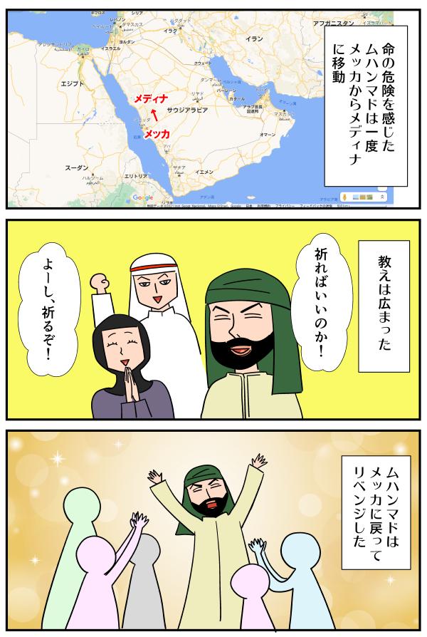 漫画「ユダヤ教・キリスト教・イスラム教とは」13
