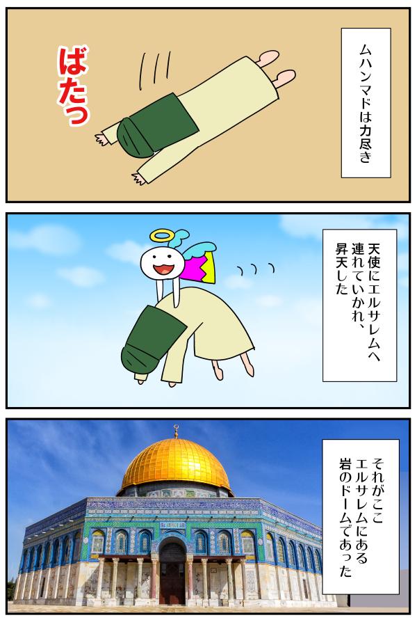 漫画「ユダヤ教・キリスト教・イスラム教とは」14