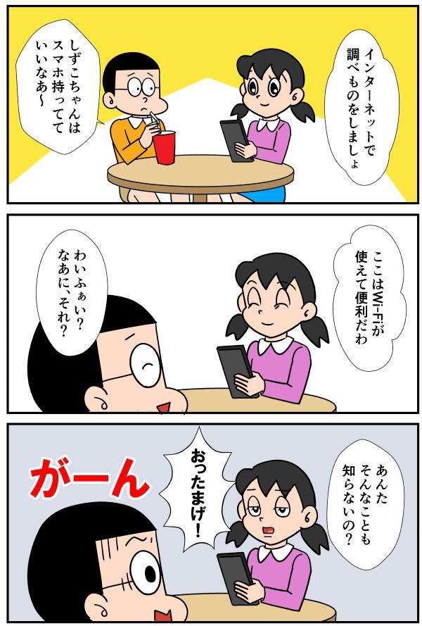 漫画でわかるWi-Fiとは01
