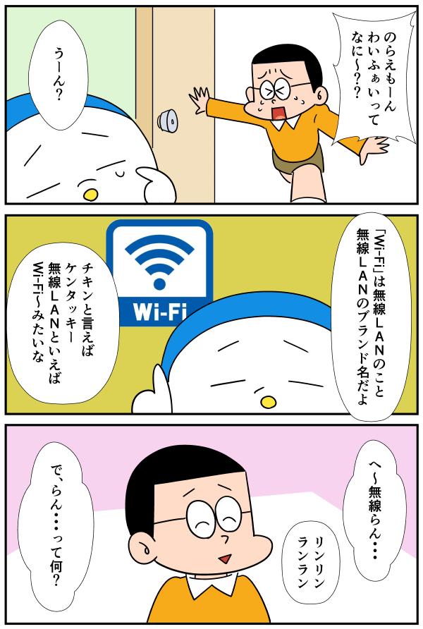 漫画Wi-Fiとはアイキャッチ