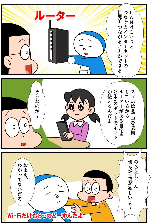 漫画でわかるWi-Fiとは04